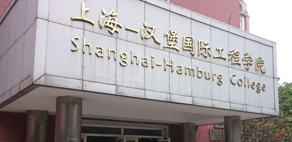 Shanghai-HH-College